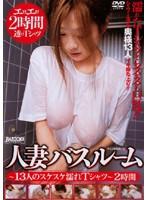 「人妻バスルーム 〜13人のスケスケ濡れTシャツ〜 2時間」のパッケージ画像