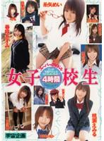 「スーパーアイドル女子校生 4時間」のパッケージ画像