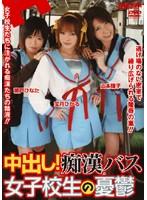 「中出し!痴漢バス 女子校生の憂鬱」のパッケージ画像