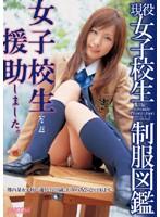 「女子校生援助しました。現役女子校生制服図鑑 なお」のパッケージ画像