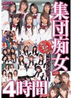 「集団痴女ベスト4時間スペシャル」のパッケージ画像