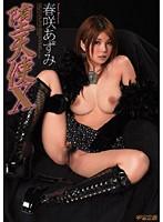 「堕天使X 春咲あずみ」のパッケージ画像