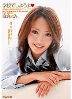 「学校でしようよ 麻倉まみ」のパッケージ画像