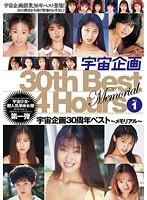 宇宙企画30周年ベスト ~メモリアル Vol.1~