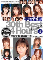 宇宙企画30周年ベスト ~メモリアル Vol.2~