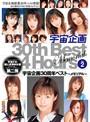 宇宙企画30周年ベスト 〜メモリアル Vol.2〜