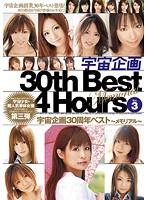 宇宙企画30周年ベスト ~メモリアル Vol.3~