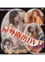 野外露出DVD Re-mix