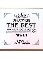 「カリスマ女優 THE BEST PREMIUM COLLECTION 1」のパッケージ画像