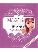 「MEMORIAL 聖さやか」のパッケージ画像