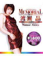 「MEMORIAL 渡瀬晶」のパッケージ画像