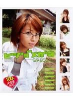 「ビジョ×2 メガネSPECIAL」のパッケージ画像