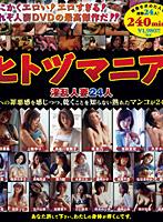 「ヒトヅマニア 淫乱人妻24人」のパッケージ画像