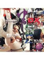 決定盤1500 ゆるして…DX VOL.2