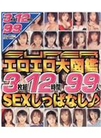 「SUPERエロエロ大図鑑 3枚組12時間99人SEXしっぱなし♪」のパッケージ画像