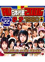 「AV日本代表2006 エロストライカー22人 8時間2枚組1980」のパッケージ画像