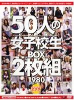 「50人の女子校生 BOX 2枚組 1980」のパッケージ画像