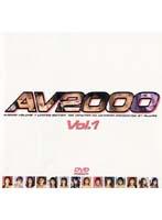 「AV2000 Vol.1」のパッケージ画像