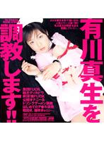 「有川真生を調教します!!」のパッケージ画像