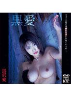 「黒沢愛 黒愛」のパッケージ画像