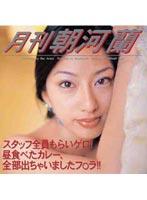 「月刊 朝河蘭」のパッケージ画像