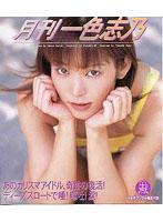 「月刊 一色志乃」のパッケージ画像
