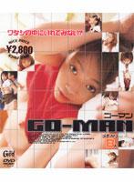「ゴーマン」のパッケージ画像
