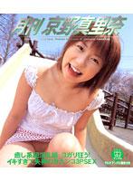 「月刊 京野真里奈」のパッケージ画像