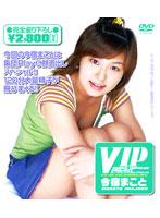 「VIP 今宿まこと」のパッケージ画像