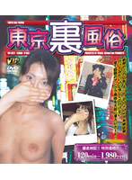 「東京裏風俗」のパッケージ画像