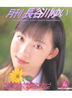 「月刊 長谷川ゆい」のパッケージ画像