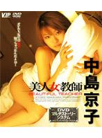 「美人女教師 中島京子」のパッケージ画像