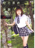 「ひと夏の経験 若瀬千夏」のパッケージ画像
