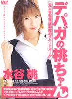 「デパガの桃ちゃん!!完全版 水谷桃」のパッケージ画像