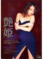「艶姫 神田ねおん」のパッケージ画像