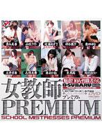 「女教師PREMIUN [魅惑!10人の性職者たち]」のパッケージ画像