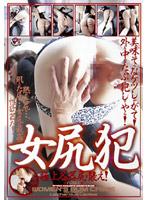 「女尻犯 極上名器尻を襲え!」のパッケージ画像