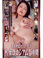 「エロビューティ 熟女コロシアム4時間」のパッケージ画像