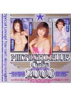 「MID NIGHT BLUE GALs2000」のパッケージ画像