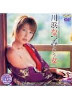 「川浜なつみという女」のパッケージ画像