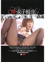 「微・女子校生 Shiofuki」のパッケージ画像