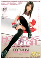 HIGHSOCKS SCHOOLGIRL プレミアム