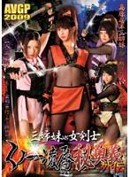 「三姉妹vs女剣士 くノ一凌辱秘奥義外伝」のパッケージ画像