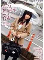 「REAL女子校生 Vol.4 真希」のパッケージ画像