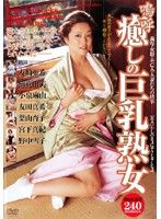 「嗚呼 癒しの巨乳熟女」のパッケージ画像