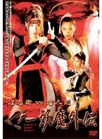 「淫忍術VS唐人剣 くノ一妖魔外伝」のパッケージ画像