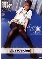 「FETCH&EROTIC 黒Stocking 3」のパッケージ画像