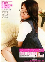 「メガネっ娘 透け乳首 5」のパッケージ画像