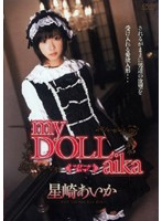 「my DOLL aika 星崎あいか」のパッケージ画像
