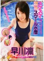 「スケスケ・競泳・スクール水着 早川凛」のパッケージ画像